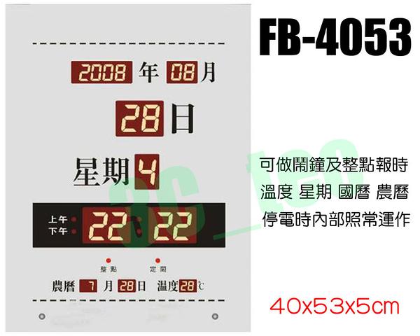 Flash Bow 鋒寶 灰銀色 FB-4053 LED電腦萬年曆 電子鐘 ~溫度 國農曆