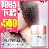 MKUP 美咖 賴床美白素顏霜 30ml (大)【BG Shop】