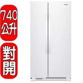 Whirlpool惠而浦【WRS315SNHW】740L對開冰箱