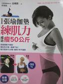 【書寶二手書T4/美容_YGP】1張瑜伽墊練肌力成功瘦50公斤_金皗原