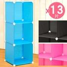 DIY魔片收納櫃3格簡易組裝櫃收納架.百變樹脂組合櫃組合架子.三格塑料置物櫃置物架.兒童儲物