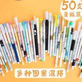 50支卡通中性筆套裝創意中小學生考試書寫筆創意小清新可愛黑色筆 生活樂事館