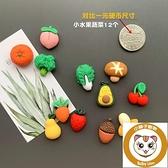 7個裝起 卡通創意可愛冰箱貼磁貼水果磁鐵貼【小獅子】