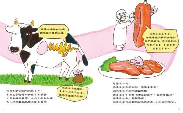 一起擊敗大腸桿菌,守護健康!:預防傳染病知識繪本 采實 9789865071431 (購潮8)