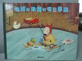 【書寶二手書T1/少年童書_XGL】包姆和凱羅的冬日早晨_島田由佳
