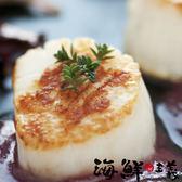 【海鮮主義】日本干貝(帆立貝柱)200G(約7顆/包)