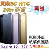 現貨 HTC Desire 12+ 手機 32G,送 原廠外殼+玻璃保護貼,分期0利率