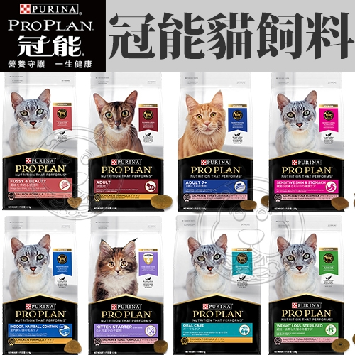 四個工作天出貨除了缺貨》冠能貓 頂級貓糧 室內加強化毛/泌尿保健/成貓絕育3kg(超取限1包)