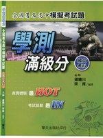二手書《學測滿級分:全國著名高中模擬考試題(國文考科)》 R2Y ISBN:9789866694226