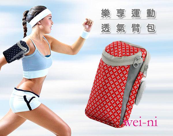 wei-ni 戶外健身臂套 男手機包 運動手臂包 戶外健身臂帶 手機袋 跑步臂套 路跑3C臂袋