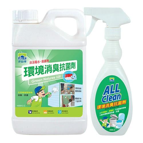 環境消臭抗菌劑1000ml+450ml