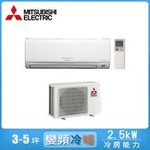 【MITSUBISHI 三菱】3-5坪變頻冷暖分離式冷氣 MSZ-GE25NA/MUZ-GE25NA