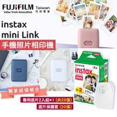 【超值組合】 富士 Fujifilm mini Link  隨身相印機 手機相片列印機 公司貨 保固一年
