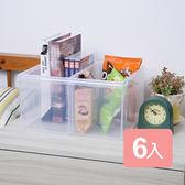 《真心良品》萬能格格1號系統式隔板收納盒6入