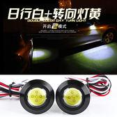 汽車新款led日行燈帶轉向燈雙色鷹眼燈內置卡位裝飾燈防撞燈