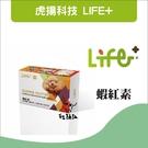 LIFE+虎揚[蝦紅素,60粒]