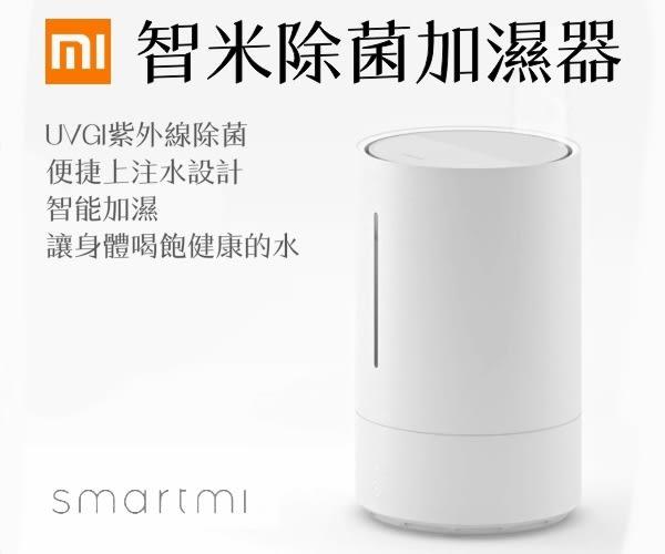 【coni shop】智米除菌加濕器 送電源轉換器 APP遙控 小米加濕器 米家加濕器 上注水設計 智能加濕器