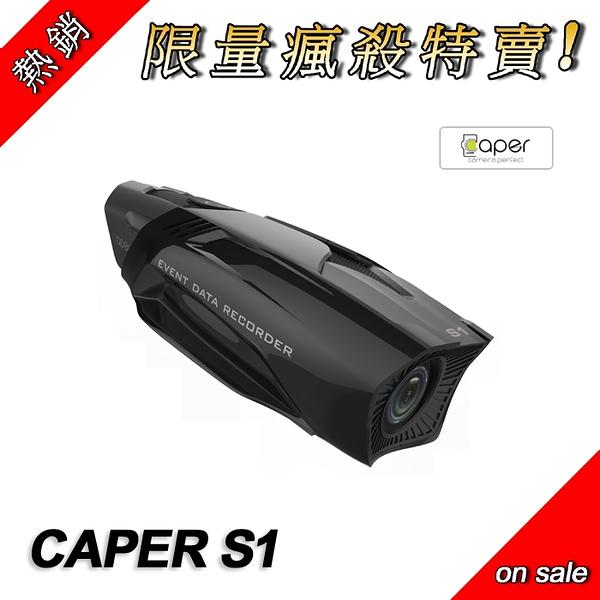 【 促銷】 CAPER S1  防水 機車行車紀錄器