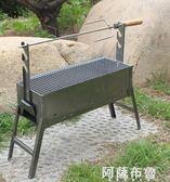 烤爐 家用BBQ羊肉串加厚燒烤爐子燒烤架木炭烤箱烤羊腿爐肉串3-5人烤雞 igo阿薩布魯