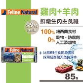 【SofyDOG】K9 Natural 99%鮮燉生肉主食貓罐-無穀雞肉+羊肉(85g)貓罐頭 主食罐