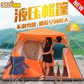 速開帳篷戶外3-4人5-6全自動加厚防雨家庭野外露營多人大帳篷套裝