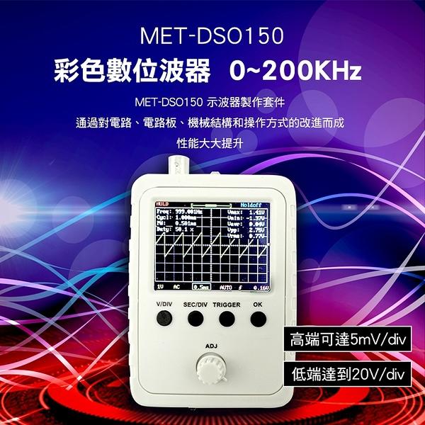 【儀特汽修】上傳數據 小巧輕便 操作簡單 高清螢幕 可儲存 高靈敏度 CE認證  MET-DSO150  數位示波器