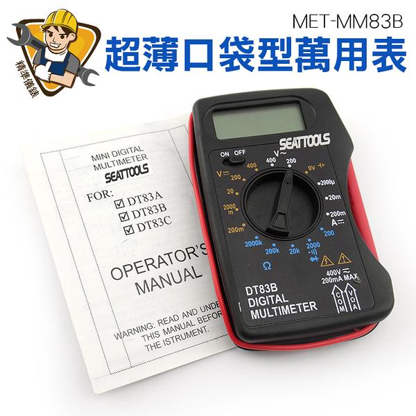 《精準儀錶旗艦店》口袋型多用表 僅名片大小 方便隨身攜帶 蜂鳴器功能 MET-MM83B