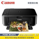 【Canon 佳能】PIXMA  MG3670 多功能複合機-黑