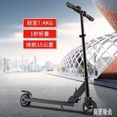 電動滑板車成年 折疊代步車便攜迷你小型女上班電瓶踏板車 zh7114【歐爸生活館】