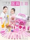 兒童小醫生玩具套裝女孩工具箱寶寶仿真打針男孩過 『洛小仙女鞋』