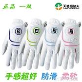 高爾夫手套 高爾夫手套女款 雙手 進口FJ超好 小羊皮 柔軟 耐磨 高爾夫球用品 米家