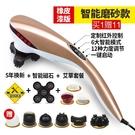 按摩器璐瑤海豚按摩器多功能全身震動手持式捶背儀敲打錘神器電動按摩棒 小山好物