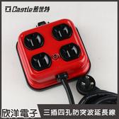 新款上市 Castle 蓋世特 方形鋼體設計 安全電源延長線插座 3孔4插座 (F4B) 2米/2M/(紅色無現貨)