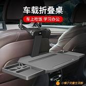 車用車載小桌板后排汽車餐桌折疊桌飯桌后座桌子筆記本支架