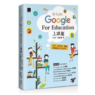 Google(G Suite)for Education上課趣(文件.試算表.簡