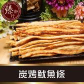 炭烤魷魚條-100g【臻御行】