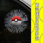 車貼 3D立體車貼精靈球汽車個性裝飾貼紙寶貝神奇創意惡搞砸玻璃