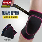 運動護膝男騎行女自行車動感單車騎車夏季膝蓋關節車防摔成人護腕
