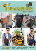 型男專用手作包2:隨身有型男用包