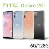 HTC Desire 20+ 6G/128G【加送空壓殼+滿版玻璃保貼】