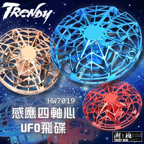 『潮段班』【VR030073】UFO紅外線懸浮遙控感應飛行器四軸飛行器飛天無人機飛碟機親子互動玩具