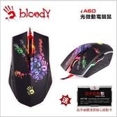 贈品價值350【Bloody】雙飛燕 A60 光微動極速遊戲鼠-贈金靴+NTD350激活卡