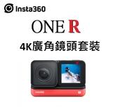 [EYE DC] Insta360 ONE R 4K廣角鏡頭套裝 公司貨 保固一年