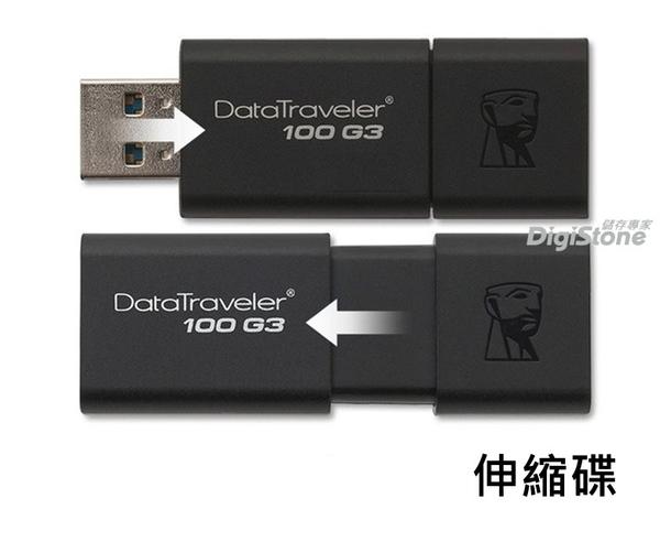 【免運費+贈收納盒】金士頓 128GB 隨身碟 128G DT100G3 USB3.1 R100MB/s USB 隨身碟X1【五年保固】