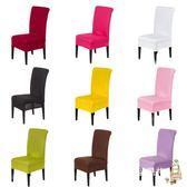 椅套  彈力椅子套連體辦公室家用轉椅套酒店客廳椅背套罩歐式布藝簡約全館滿千88折