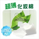 酷品植萃超薄棉柔化妝棉(1080片)C-6189[85089]