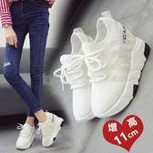 現貨出清-增高鞋內增高10厘米透氣網鞋韓版鏤空小白鞋【5-24】