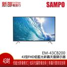 現貨*新家電錧*【SAMPO 聲寶 EM-43CB200】43型FHD低藍光新轟天雷顯示器