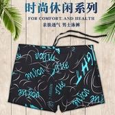 泳褲泳褲男平角男士寬鬆大尺碼泡溫泉游泳褲男款泳衣套裝時尚款游泳裝備