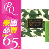 泰國 興太太 Madame Heng 草本迷彩狂戰士皂 150g【PQ 美妝】